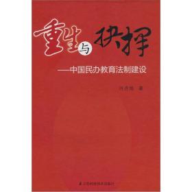 重生与抉择:中国民办教育法制建设