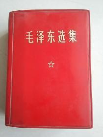 毛泽东选集(一卷本)1967年改横排本1968年河南一印)