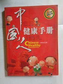 中国人健康手册(附光盘)