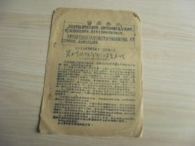 1968年长沙县小教革联首届第一次代表大会关于李满成问题的严重声明 宣纸本