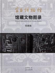 宜昌博物馆馆藏文物图录:铜器卷