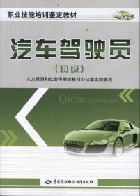 职业技能培训鉴定教材:汽车驾驶员(初级)
