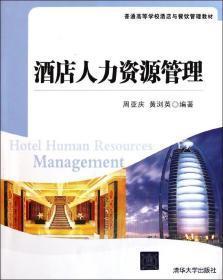 普通高等学校酒店与餐饮管理教材:酒店人力资源管理