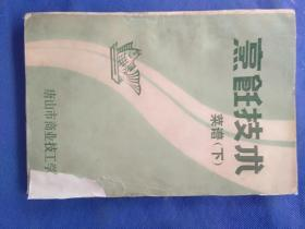 烹饪技术 菜谱  下 (唐山)