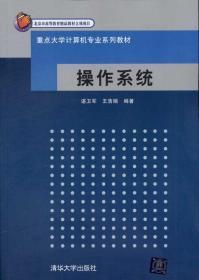 重点大学计算机专业系列教材:操作系统