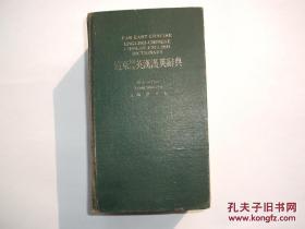 远东袖珍英汉词典