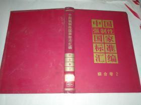 中国强制性国家标准汇编:综合卷2