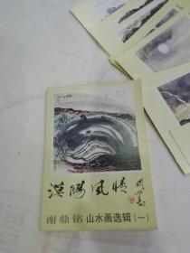 汉阳风情 明信片(谢鼎铭签名)10张全