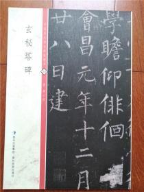 唐 柳公权玄秘塔碑 中国历代书法碑帖精萃