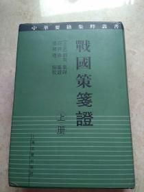 《战国策笺证》(上册)精装