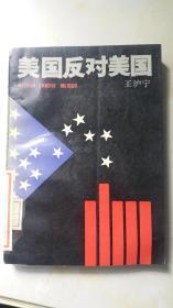 美国反对美国(正版原书 现货 )