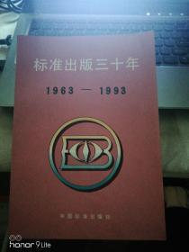標準出版三十年1963-1993