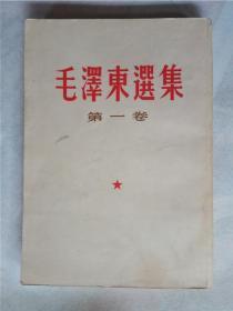 1964.毛泽东选集第一卷