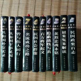 【纵横】精品丛书精装1-10册