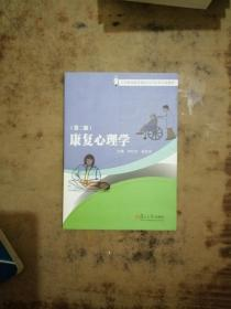 卫生职业教育康复治疗技术专业教材:康复心理学(第二版)
