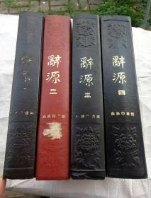 辞源(修订夲)1--4