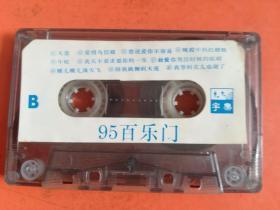 95百乐门 磁带