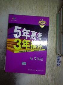 5年高考3年模拟  高考英语(2019 B版).