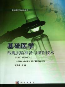 基础医学实验教程:基础医学常规实验准备与操作技术