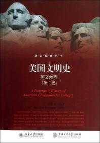 通识教育丛书:美国文明史英文教程(第2版)