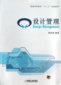 """设计管理(普通高等教育""""十二五""""规划教材)"""