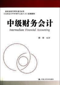 全国会计学术领军后备人才组编教材:中级财务会计