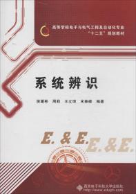 """系统辨识/高等学校电子与电气工程及自动化专业""""十二五""""规划教材"""