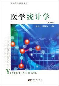 医学统计学(第3版)