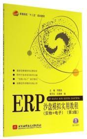 ERP沙盘模拟实用教程(实物+电子)(第3版)(十二五)