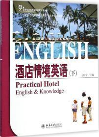 酒店情境英语(下)/21世纪旅游英语系列教材