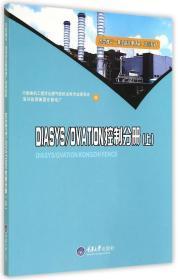 大型燃气-蒸汽联合循环电厂培训教材:DIASYS\OVATION控制分册(上)