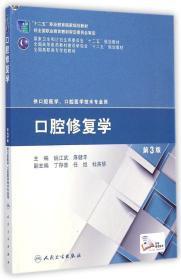 """口腔修复学(第3版)/""""十二五""""职业教育国家规划教材"""