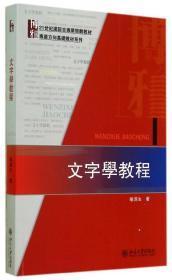 文字学教程