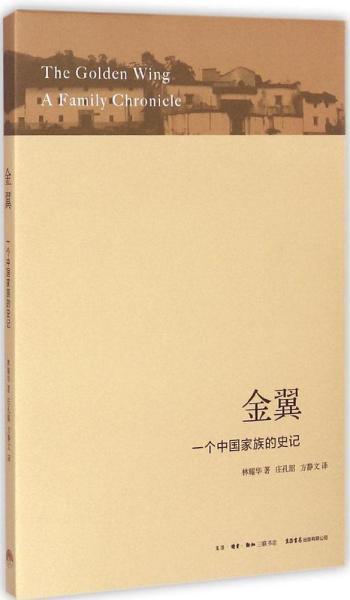 金翼:一个中国家族的史记
