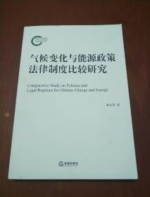 气候变化与能源政策法律制度比较研究