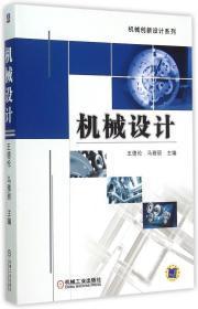 机械创新设计系列:机械设计