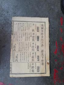 民国十七年重修太原堂(王氏族谱)一册
