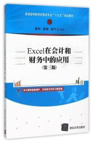 """Excel在会计和财务中的应用(第三版)/普通高等教育经管类专业""""十三五""""规划教材"""