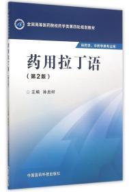 药用拉丁语(第二版 供药学、中药学类专业用)