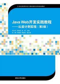 Java Web开发实践教程:从设计到实现(第2版)