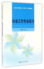 社会工作专业实习(社会工作硕士(MSW)系列教材)