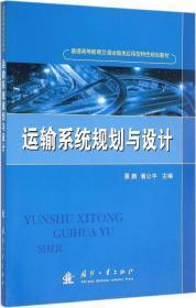 运输系统规划与设计