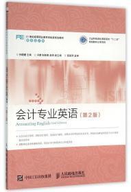 会计专业英语(第2版)