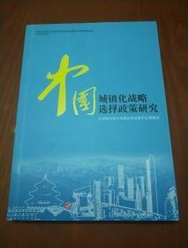 中国城镇化战略选择政策研究
