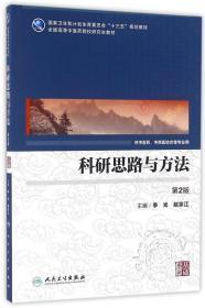 科研思路与方法(第2版/中医药研究生)