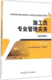 施工员专业管理实务(装饰装修 第二版)/住房和城乡建设领域专业人员岗位培训考核系列用书