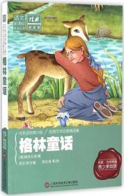 经典课外阅读馆:格林童话