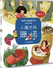 汤素兰智慧童年书:小魔术师珊诺(美绘注音版)