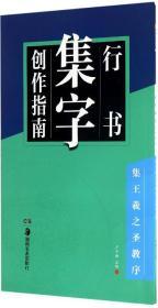 华夏万卷字帖 行书集字创作指南:集王羲之圣教序