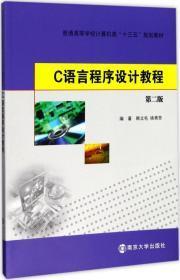"""普通高等学校计算机类""""十三五""""规划教材:C语言程序设计教程"""